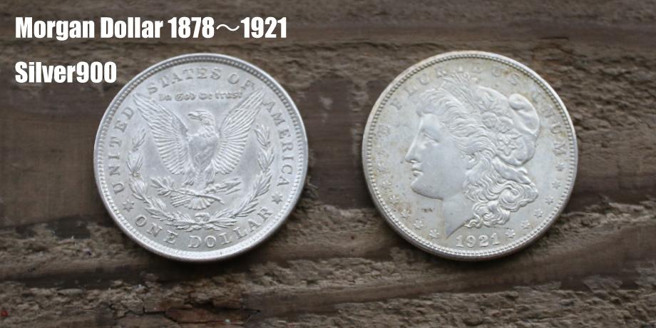 モルガンダラー銀貨表裏