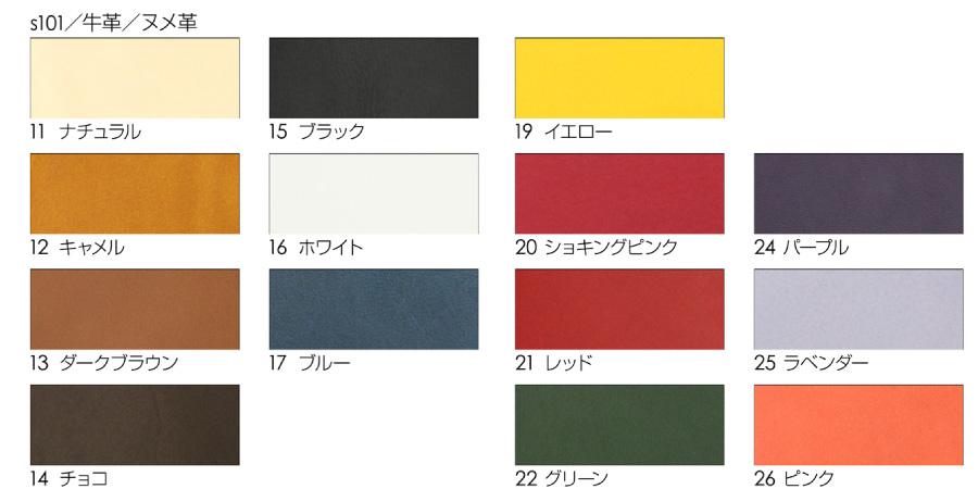 ヌメ革カラー表