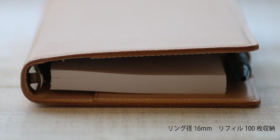 システム手帳リング径16mm100枚収納
