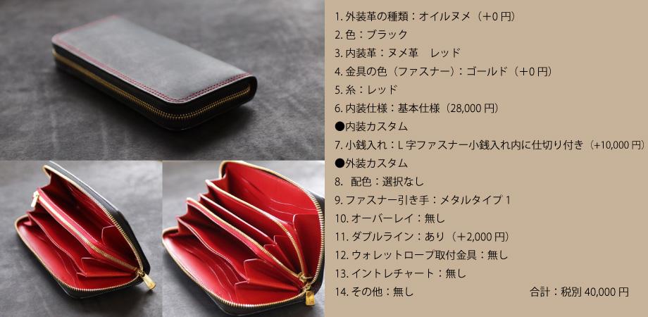 オイルヌメ 長財布