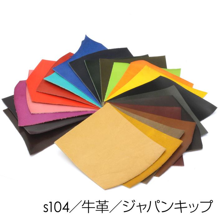 画像1: 牛革/ジャパンキップ (1)