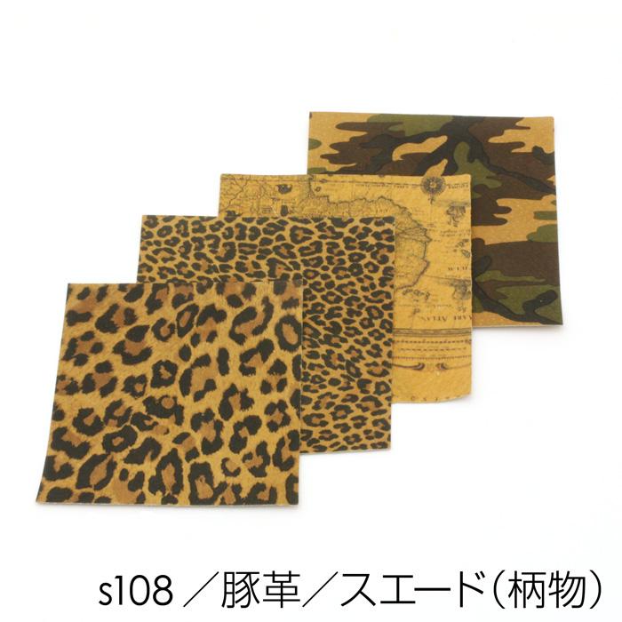 画像1: 豚革/スエード(柄物) (1)