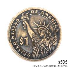 画像1: コンチョ/自由の女神/直径26mm (1)