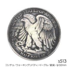 画像1: コンチョ/ウォーキングリバティ/イーグル/銀貨/直径32mm (1)