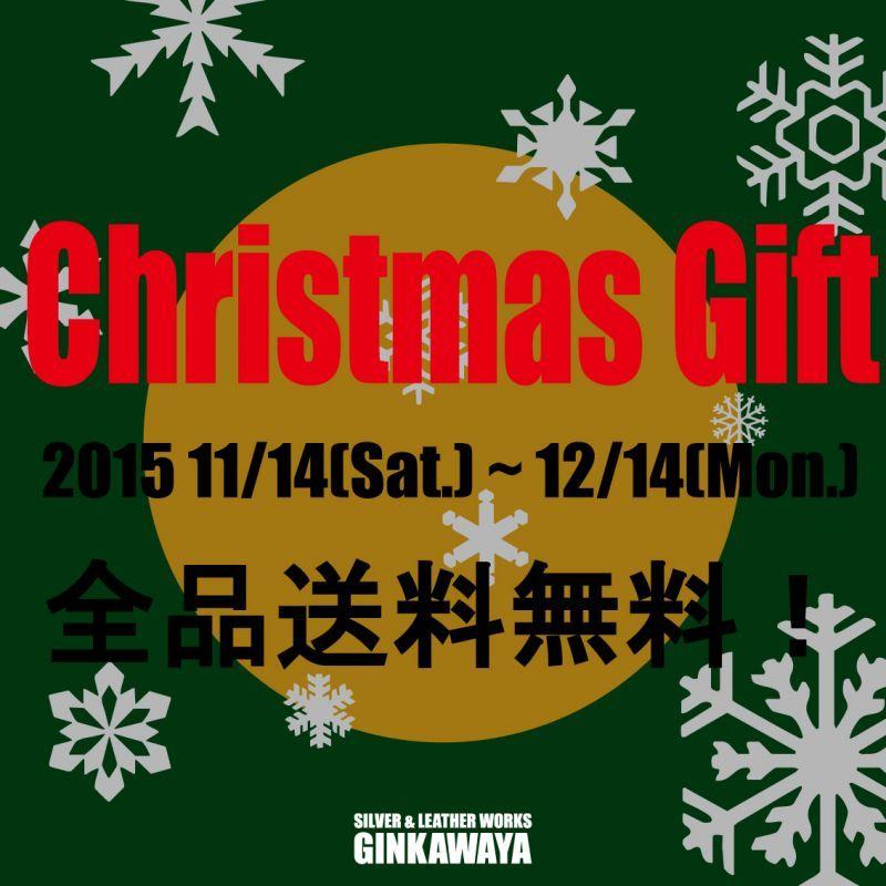 全品送料無料キャンペーンは12月15日まで!!