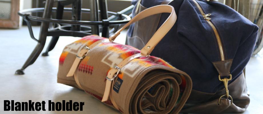ヌメ革製ブランケットホルダー