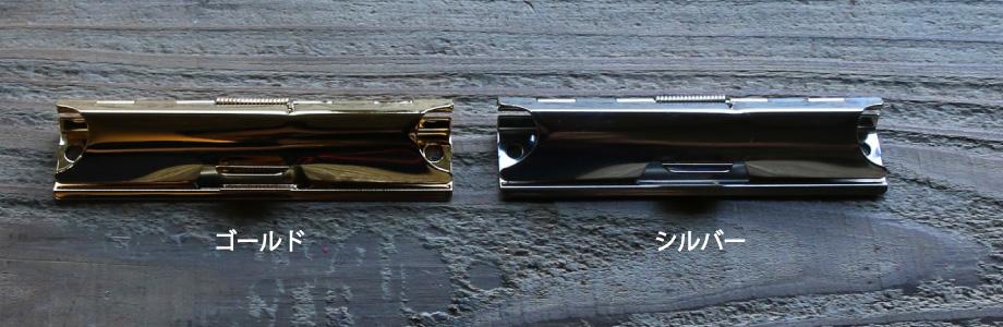 バインダー金具の種類