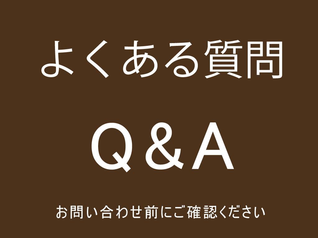 画像1: よくある質問/Q&A (1)