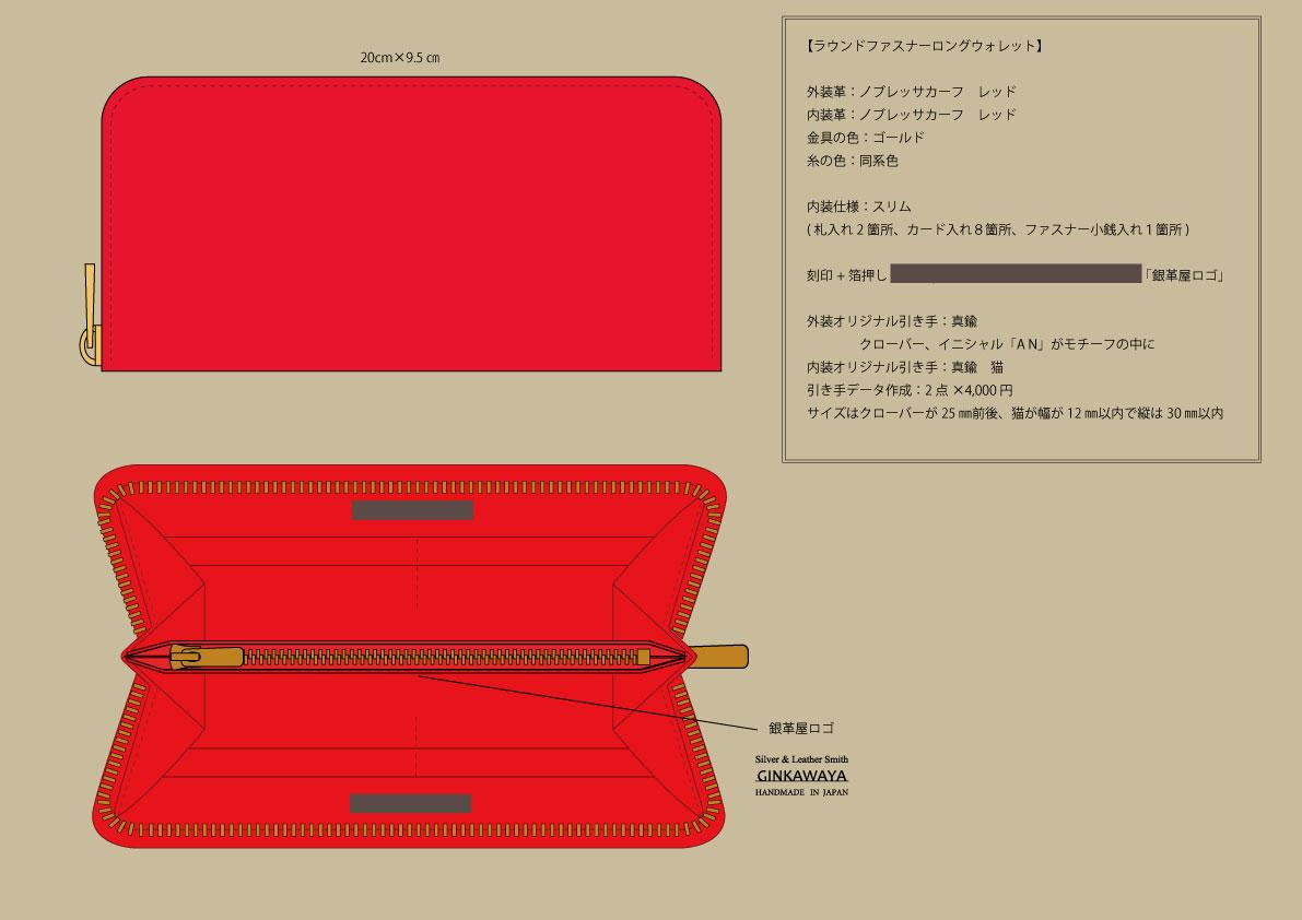 画像1: レザーアイテム/フルオーダーメイド/デザイン提案/完成イメージ (1)