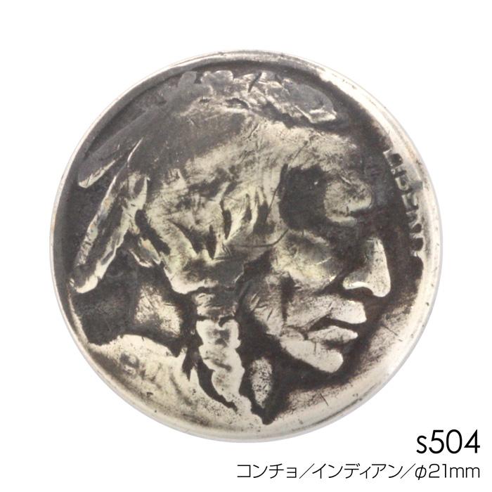 画像1: コンチョ/インディアン/直径21mm (1)