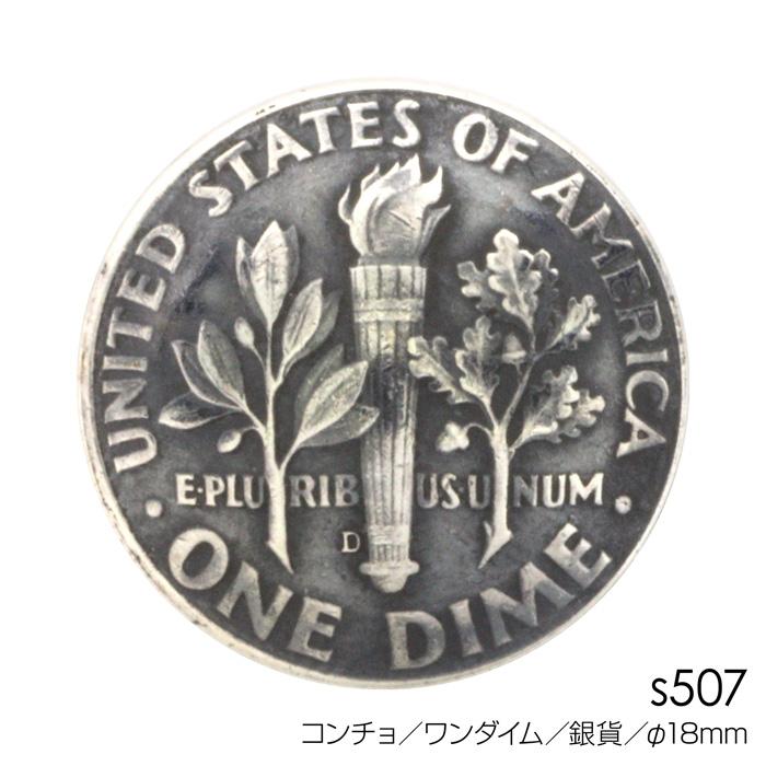 画像1: コンチョ/ワンダイム/銀貨/直径18mm (1)