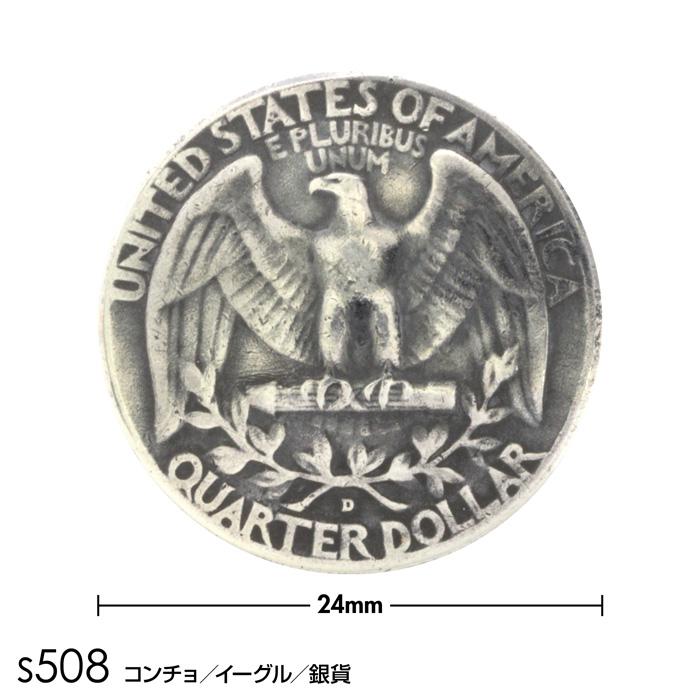 画像1: コンチョ/イーグル/銀貨/直径24mm (1)