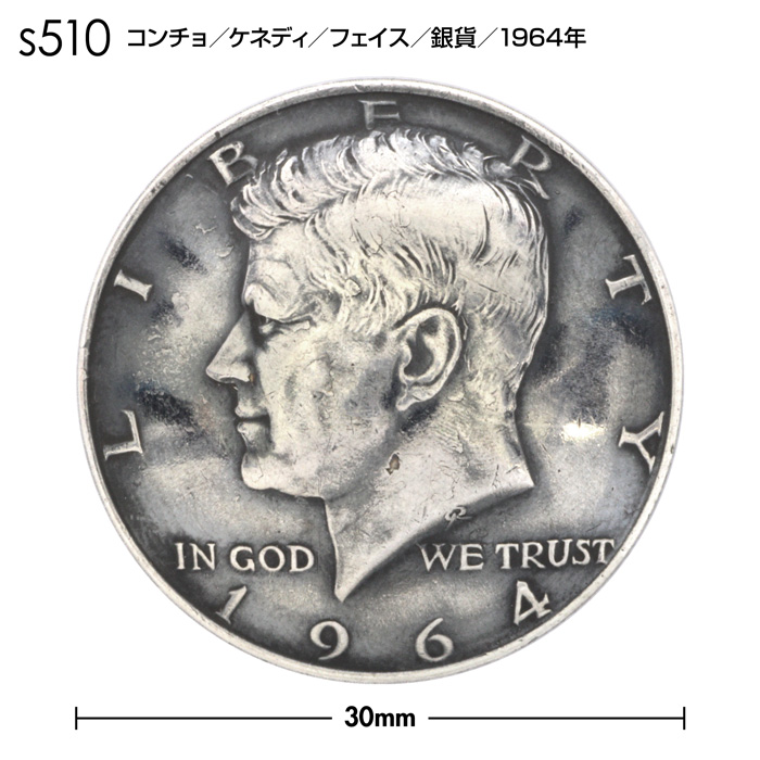 画像1: コンチョ/ケネディ/フェイス/銀貨/1964年/直径30mm (1)